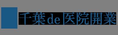 千葉de医院開業|厳選開業物件|クリニック開業医のための総合ポータルサイト