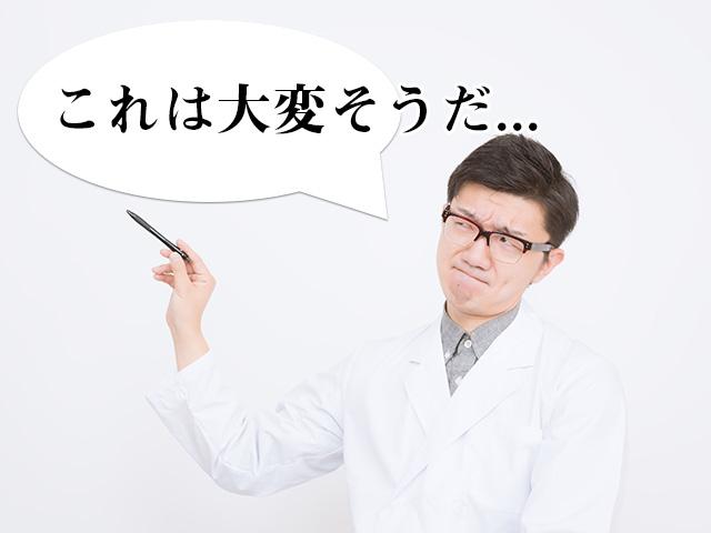 悩む医師のイメージ写真