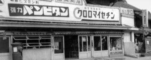 岩渕薬品の創業時の写真