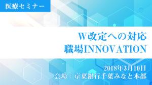 W改定への対応/職場INNOVATION:2018年3月10日 京葉銀行千葉みなと本部
