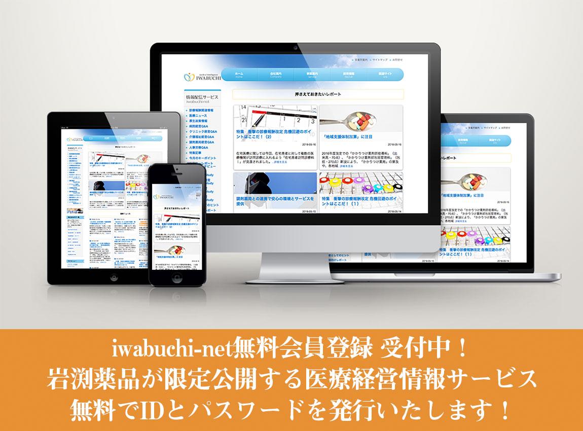 iwabuchi-netのWEBサイト