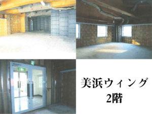 美浜ウィング2階