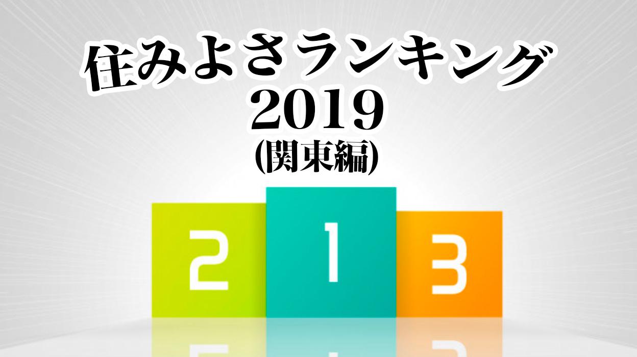 住みよさランキング2019:関東編