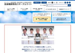 オンライン資格確認の医療機関・薬局向けの専用ポータルサイト